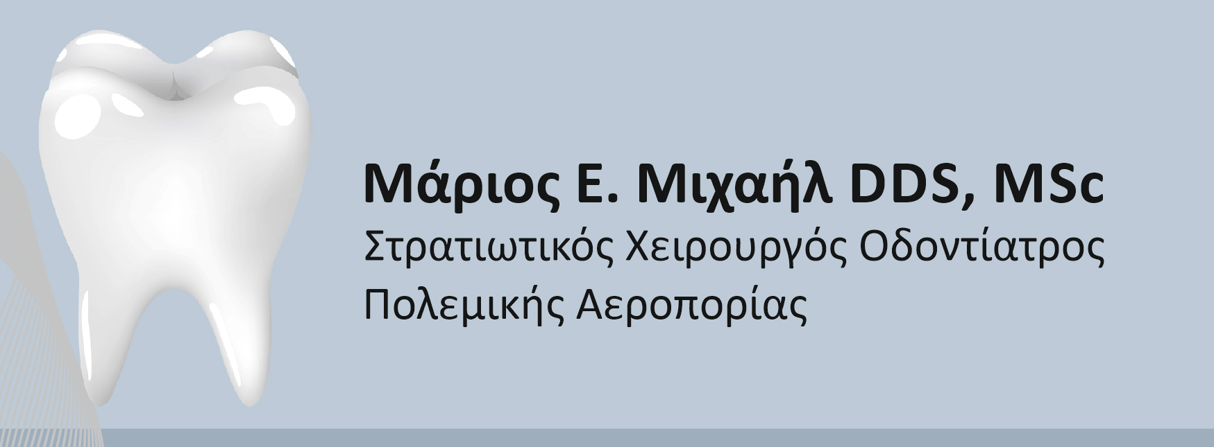 Στρατιωτικός Οδοντίατρος